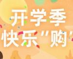"""极云普惠云电脑:开学季,快乐""""购""""!(最新)"""