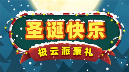极云普惠云电脑圣诞活动.jpg