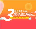 极云普惠云电脑三周年活动上线