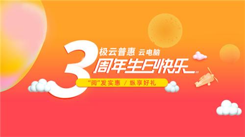 极云普惠云电脑三周年活动上线.jpg
