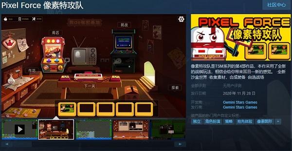战棋玩法像素特攻队steam上架9月30日正式发售