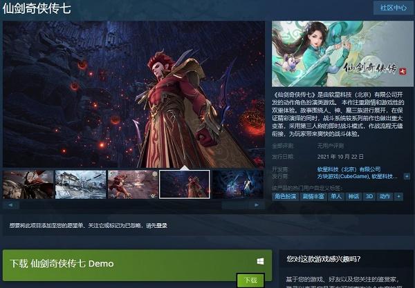 仙剑奇侠传7steam商店页面更新10月22日发售免费demo提供