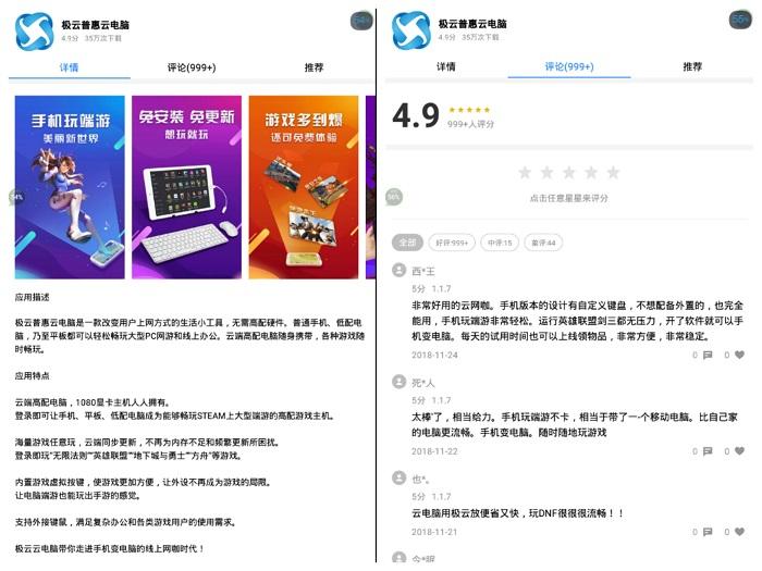 极云普惠云电脑应用宝评分评价.jpg