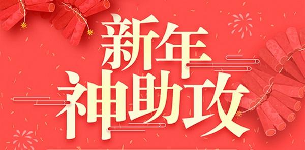新年banner.jpg