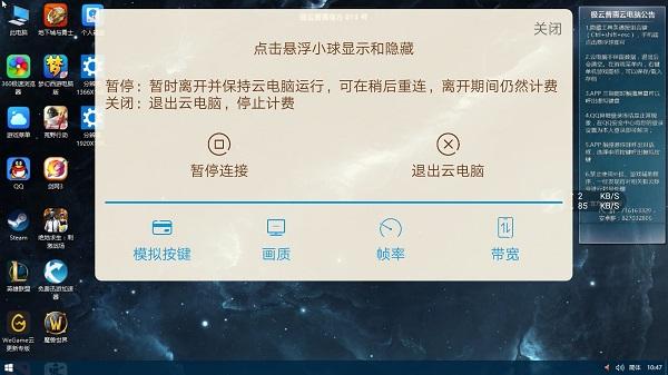 手机线上网咖界面.jpg