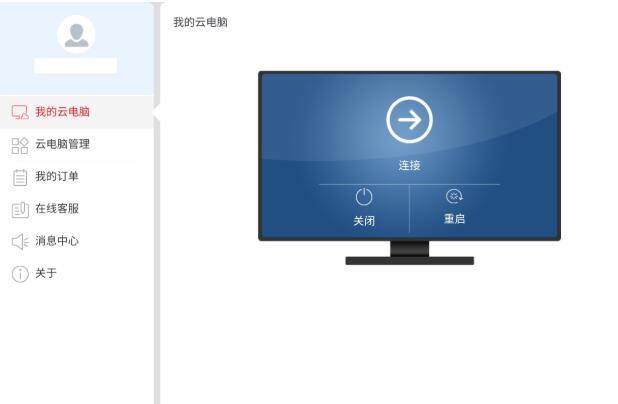 华为云电脑界面.jpg