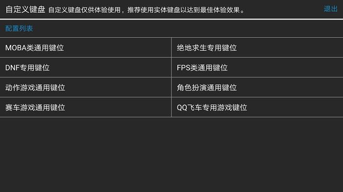 手机云游戏平台模拟按键.jpg