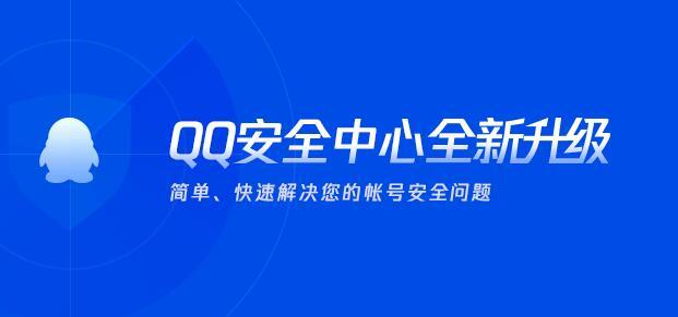 QQ安全中心.jpg