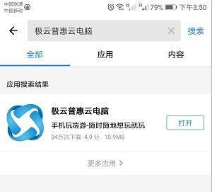 极云普惠云电脑应用宝.jpg