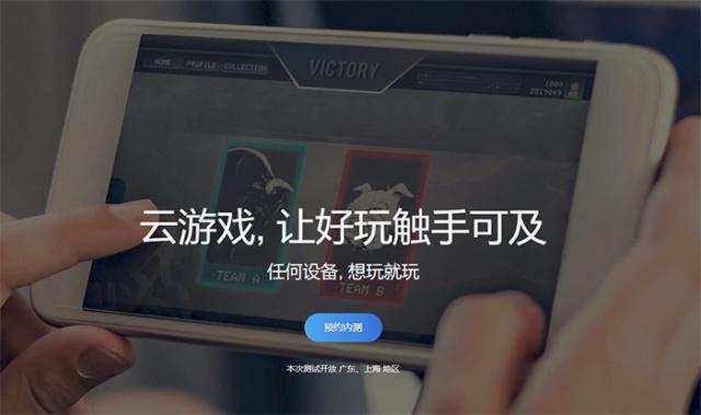 腾讯云游戏平台.jpg