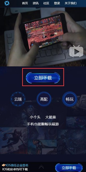 云电脑IOS版官网.jpg