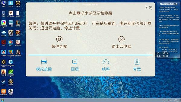 手机玩云游戏DNF.jpg