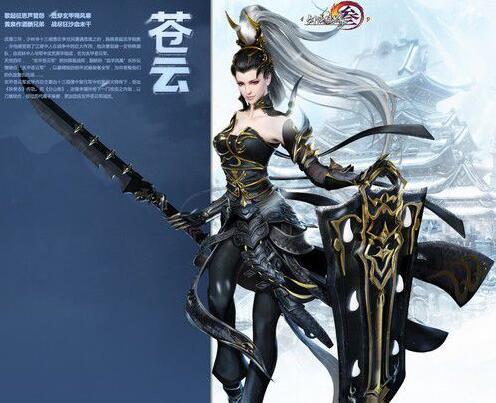 剑网3苍云.jpg