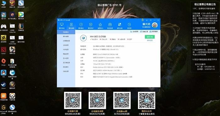 云电脑配置—广东机房.jpg
