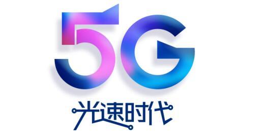 5G商用.jpg