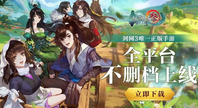 剑网3剑指江湖.jpg