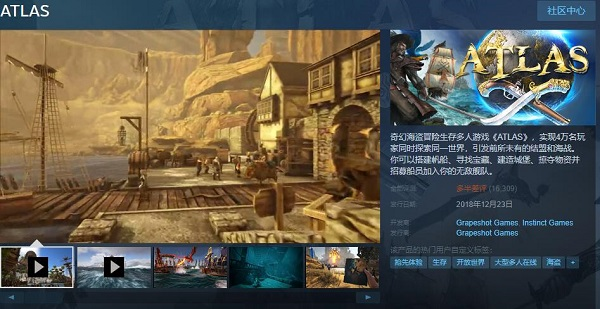 Steam大作Atlas.jpg