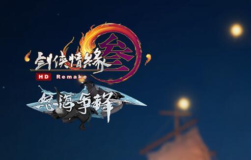 剑网3怒海争锋.jpg