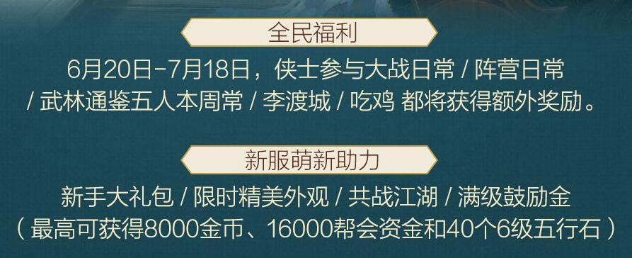 剑网3全民福利.jpg