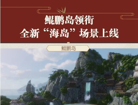 剑网3鲲鹏岛.jpg