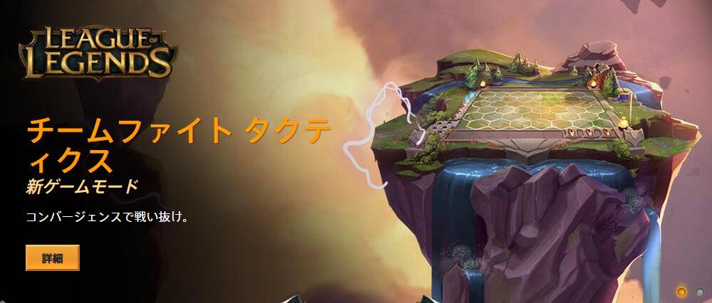 云顶之弈日服下载.jpg