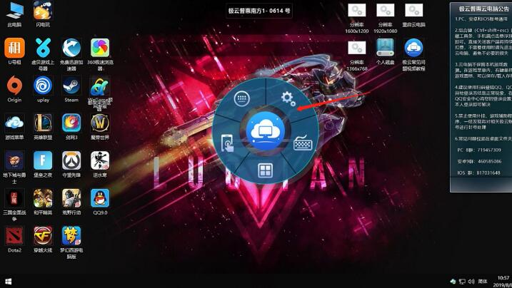 云电脑模拟按键设置.jpg