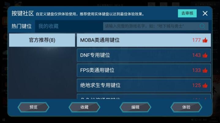 云电脑模拟按键推荐.jpg