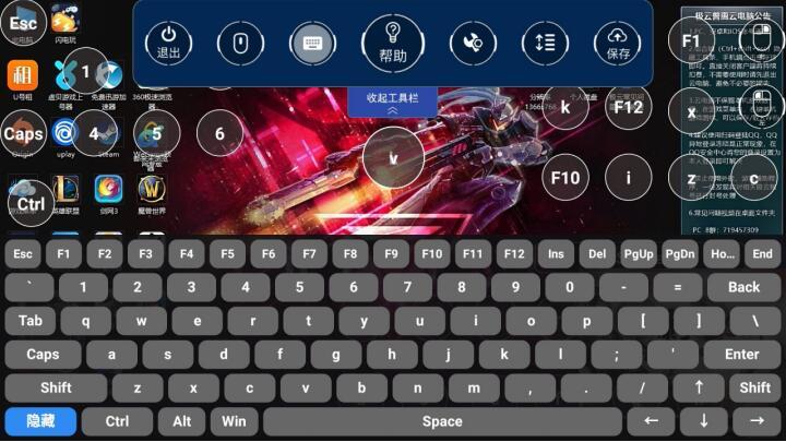云电脑模拟按键操作.jpg