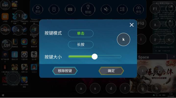云电脑模拟按键设置技巧.jpg