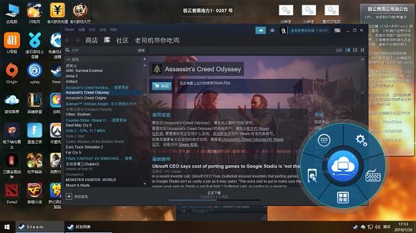 云电脑玩Steam平台.jpg