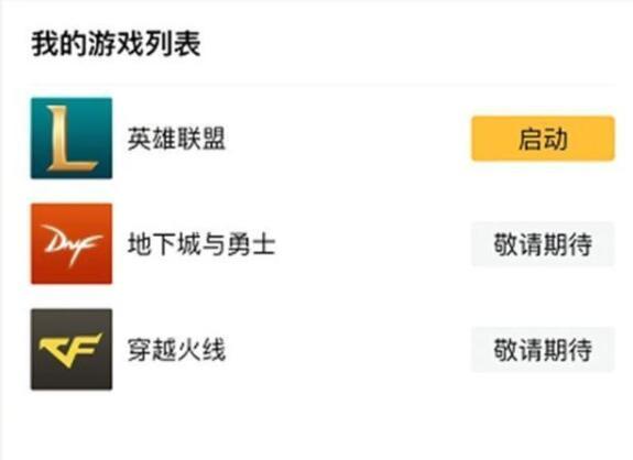 手机WeGame玩英雄联盟.jpg
