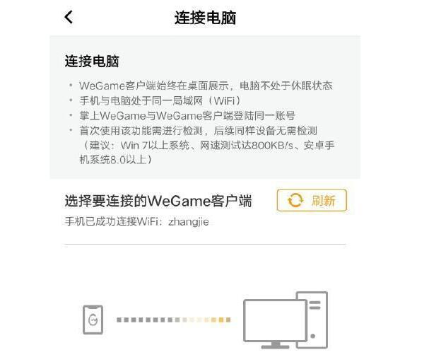 手机WeGame玩英雄联盟条件.jpg