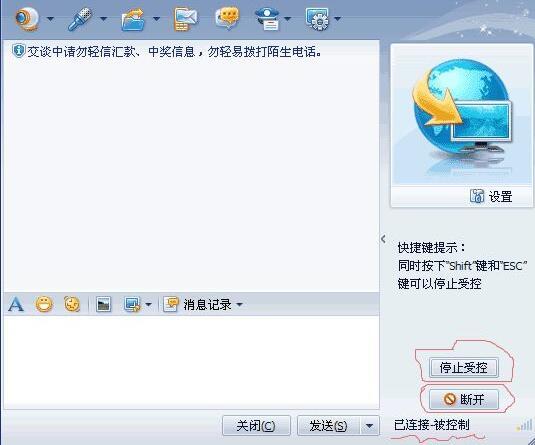 QQ远程图.jpg