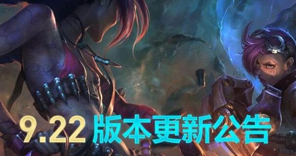 英雄联盟9.22版本更新.jpg