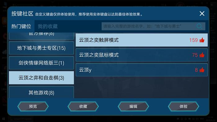 云顶之弈模拟按键.png