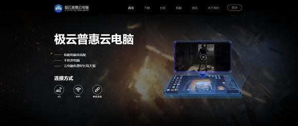极云普惠云电脑官网.jpg