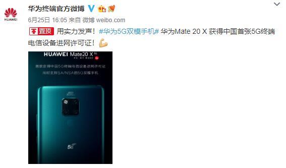 华为Mate 20 X 5G.jpg