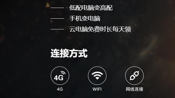 极云普惠云电脑连接方式.jpg