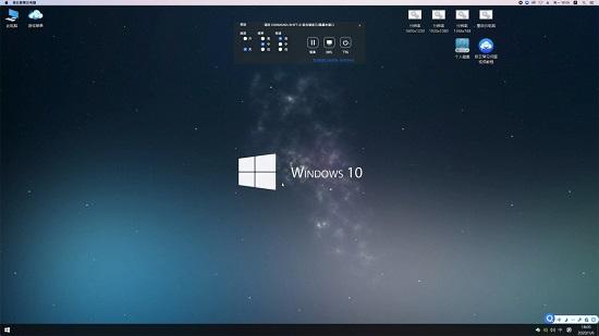 云电脑Mac桌面 Win10.jpg