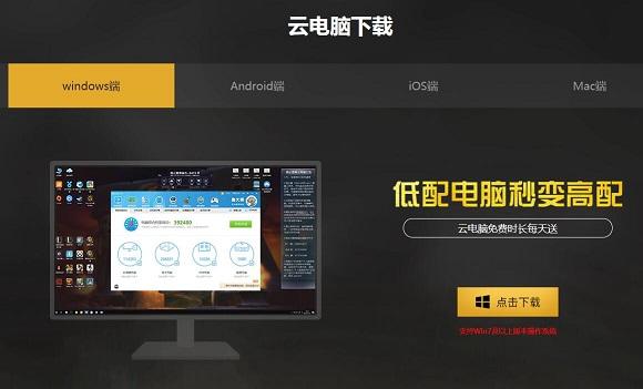 云电脑PC版.jpg