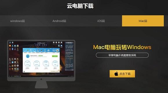 云电脑Mac版.jpg