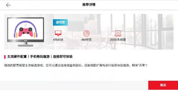 华为云电脑配置.jpg