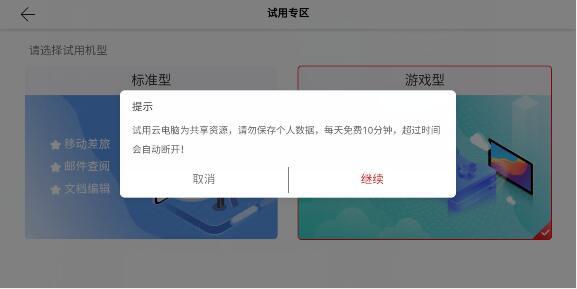 华为云电脑免费试用时间.jpg
