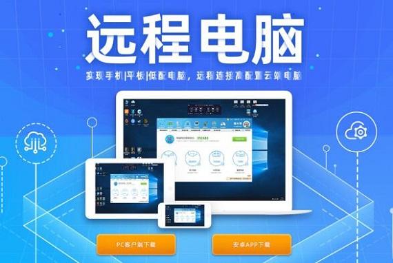 远程电脑软件.jpg