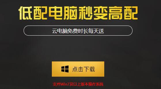 云电脑Windows下载.jpg