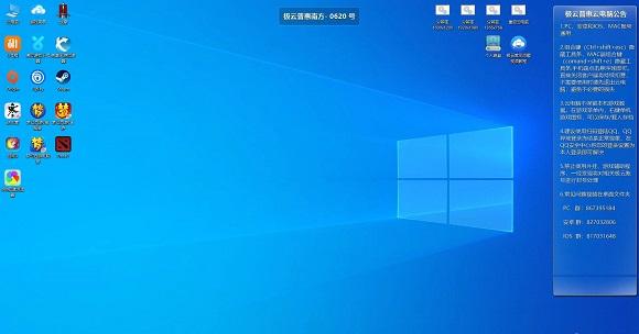 极云普惠云电脑桌面.jpg