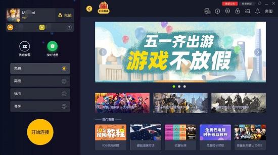 云电脑PC版客户端.jpg