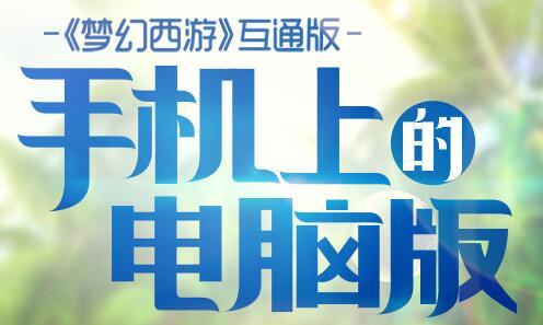 梦幻西游互通版.jpg