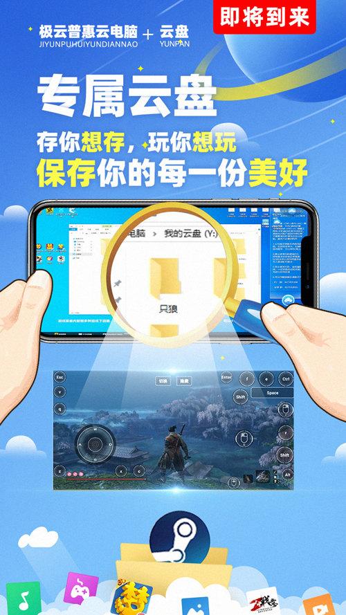 极云普惠云电脑云盘新功能即将上线.jpg