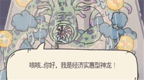 最强蜗牛龙珠雷达有什么用_龙珠雷达怎么获得.jpg
